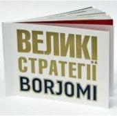 «Великі стратегії Borjomi»