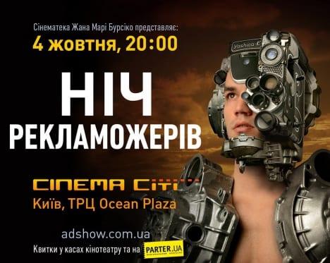 """""""Ночь пожирателей рекламы"""" 2013!"""