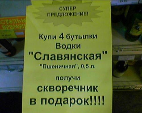 2212355-R3L8T8D-500-vodka_scvorechnik