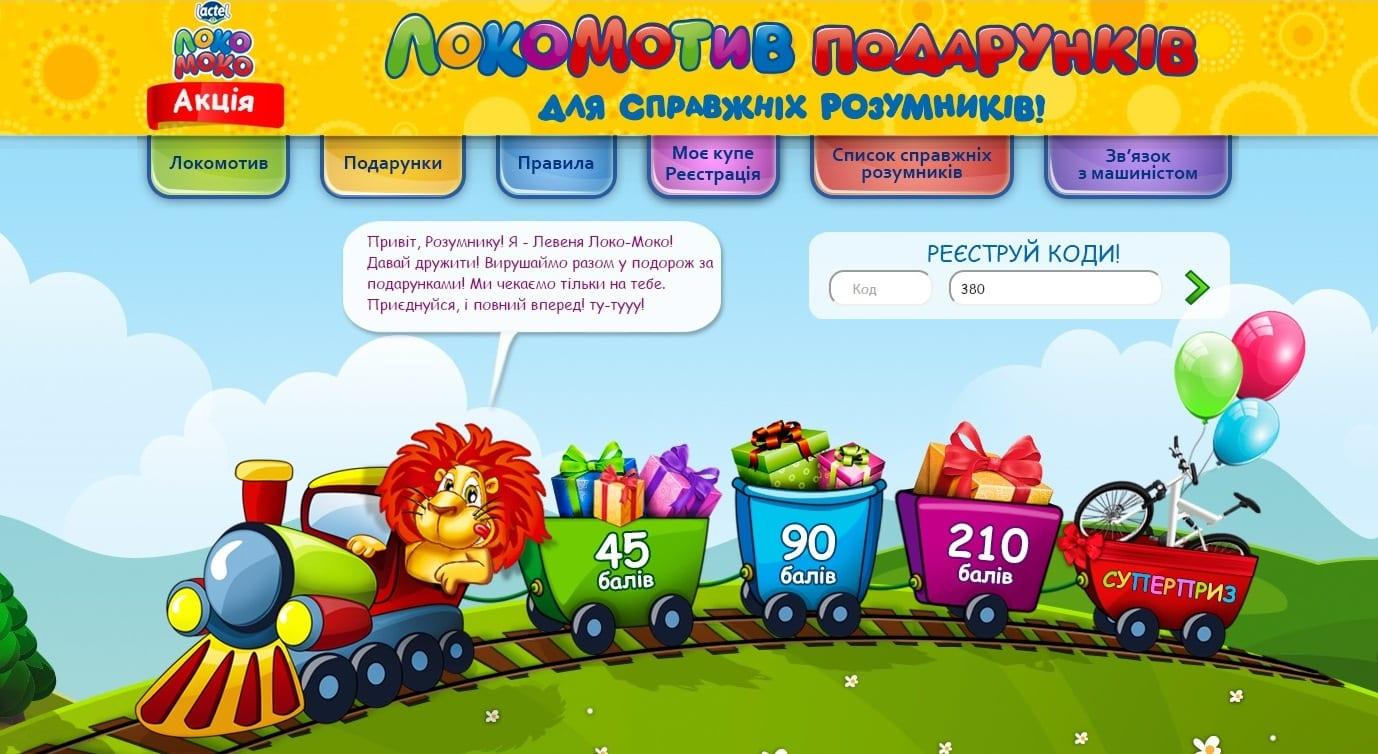 СМС-акция «ЛОКОмотив подарунків» от ТМ Локо Моко