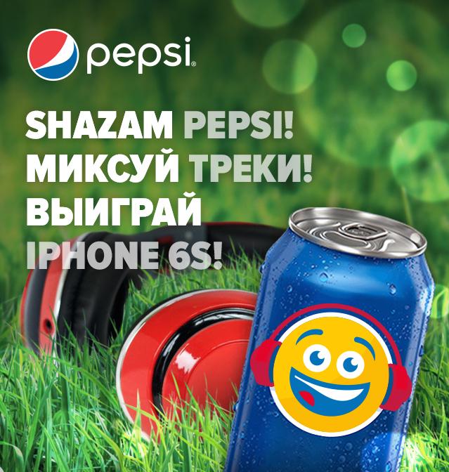 Pepsi_Shazam