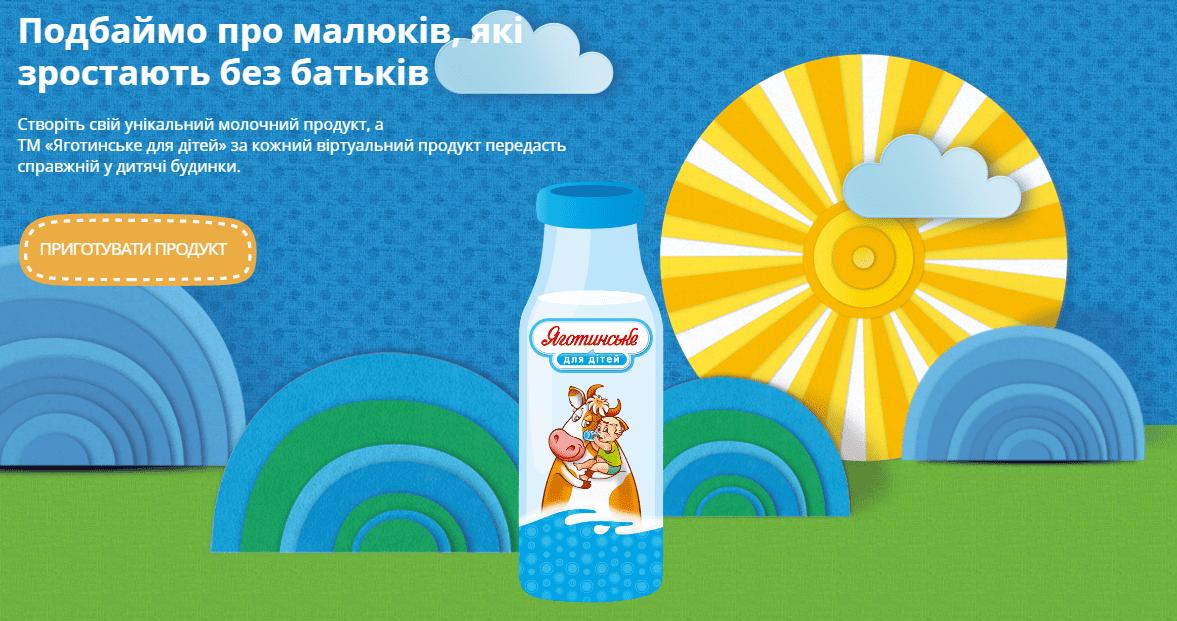 Украинцы вместе с ТМ «Яготинское для детей» заботятся о малышах, которые растут без родителей.