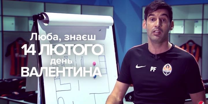 Пауло Фонсека разработал тактику, как посмотреть футбол в День влюбленных