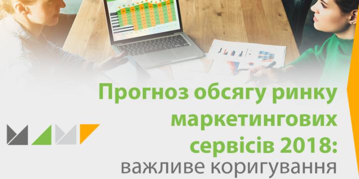 Всеукраїнська рекламна коаліція переглядає свій прогноз об'єму рекламно-комунікаційного ринку України 2018 року