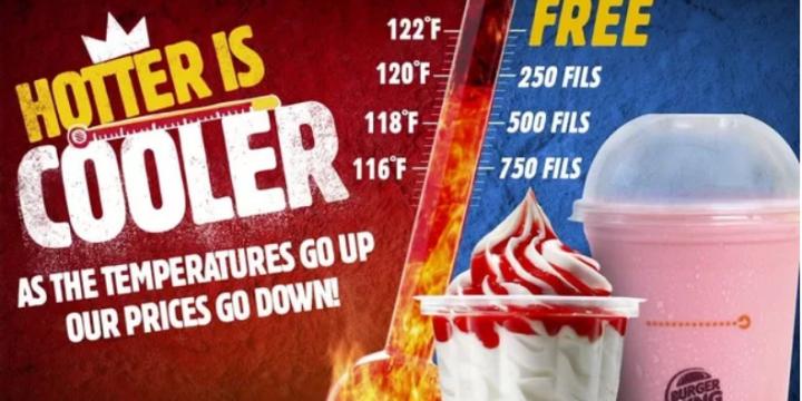 Burger King охлаждает Кувейт: чем сильнее жара, тем ниже цены