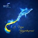 Вітаємо зі святом Незалежності України!