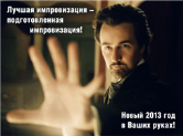 Обзор для организации новогоднего мероприятия 2013